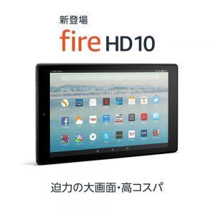 アマゾンでFire HD 10がタイムセールまつりで15980円⇒10980円の5000円引きセールを実施中。