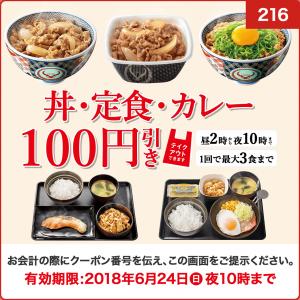 吉野家で学割で100円引きクーポンを配信中。学生25歳以下限定。~6/24。