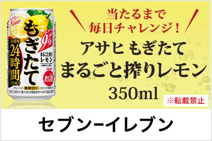 Petitgiftでアサヒの缶チューハイ「もぎたてレモン」が抽選で300000名に当たる。Yahoo!プレミアム会員限定、セブンで引き換え可能。~5/13。