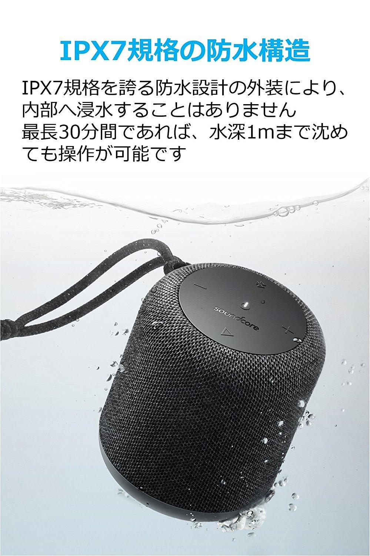アマゾンで防水対応の360度Bluetoothスピーカー「Soundcore Motion Q」を1000円OFFの4999円⇒3999円。