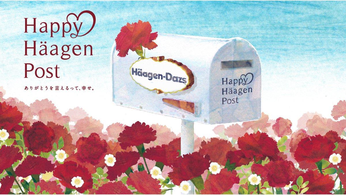 六本木ヒルズで『Happy Häagen Post』でお母さんへ手紙を書くと先着2000名にハーゲンダッツミニカップ『バニラ』がもれなく貰える。5/10 13時~。