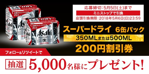 プチギフトでスーパードライ6缶パックが200円引きとなるクーポンを配信中。ミニストップで使用可能。