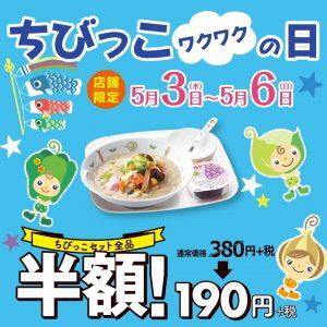 リンガーハットでちびっこセットが全品半額で380円⇒190円。5/3~5/6。