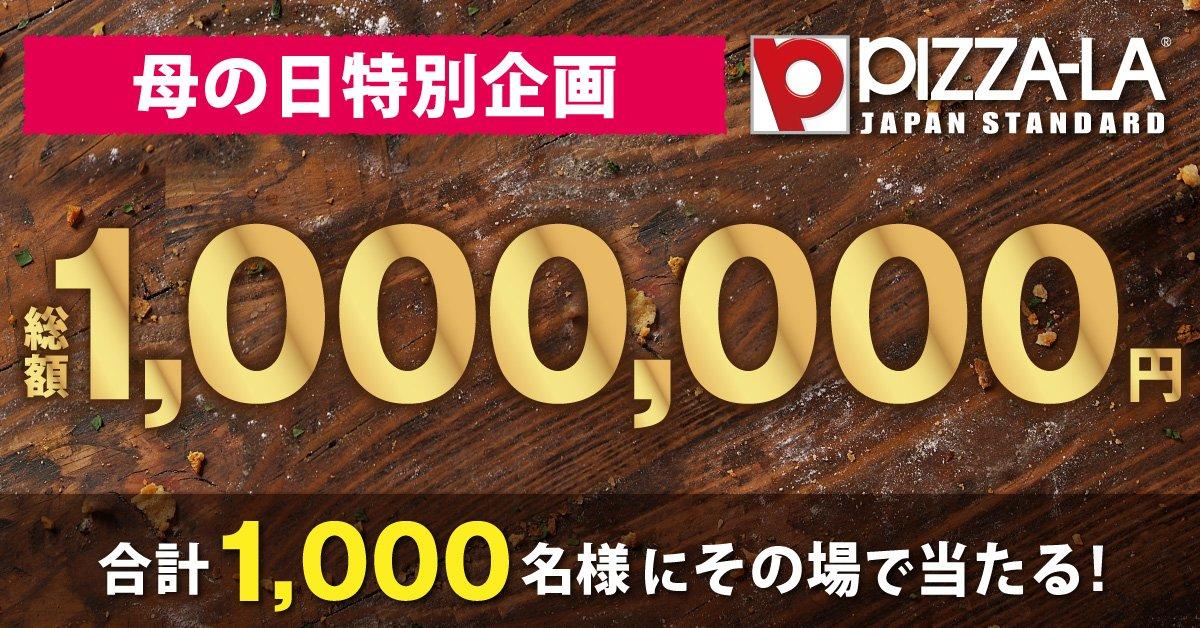 ピザーラで抽選で1000名に1000円分のクーポンがその場で当たる。~5/13。