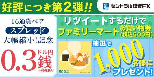 セントラル短資FXでファミリーマートのお買い物券500円分が抽選で1000名にその場で当たる。