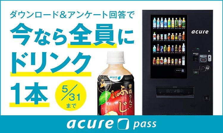 JRのスマート自販機のアキュアパスで「愛媛みかん」「青森りんご ふじ」がもれなく貰える。フロムアクアの1円クーポンも配信中。~3/31。