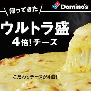 ドミノ・ピザで「ドミノウルトラ盛チャレンジ」で1000円OFFクーポンが抽選で1万名にその場で当たる。~6/2 8時。