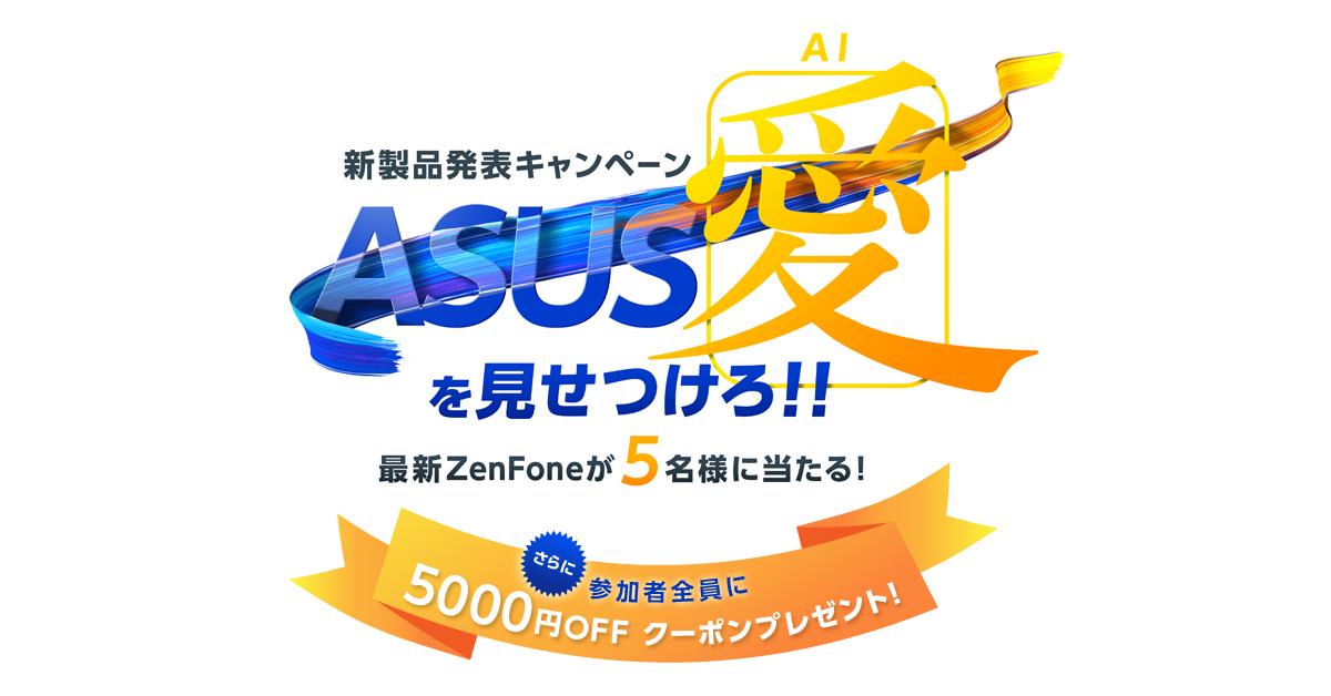ASUS公式でASUS愛を見せつけろ、ZenFone5が5名に当たる。もれなく5000円OFFクーポンが貰える。~5/15。