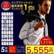 楽天スーパーDEALでアトリエ365のYシャツ5枚セットが5999円、ポイント30%バック。
