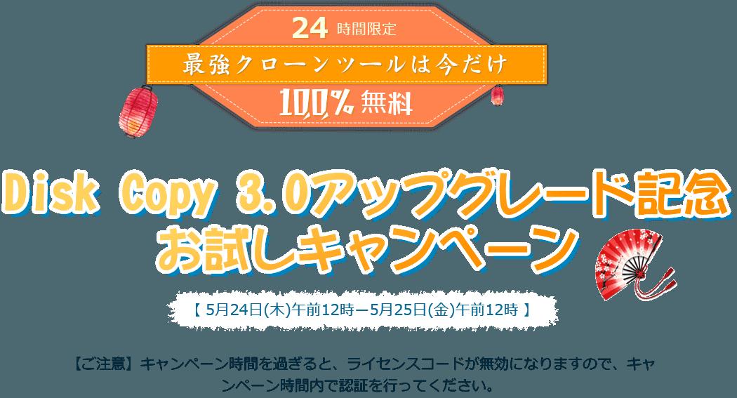 Easeus Disk Copy 3.0がもれなく貰える。定価は2390円。5/24 12時~5/25 12時。
