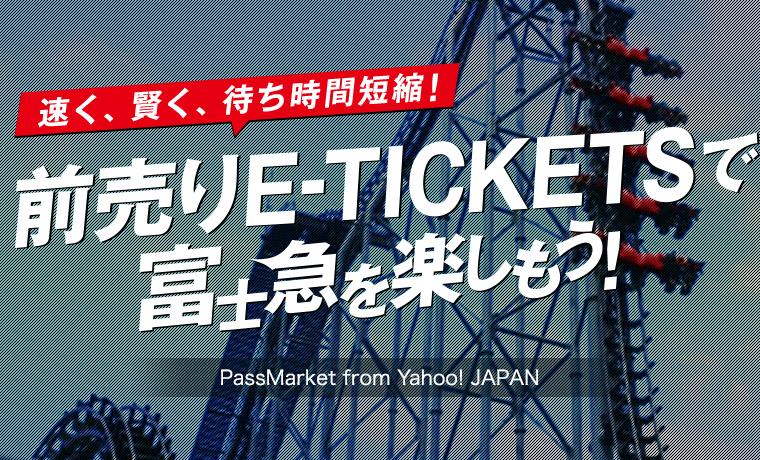 富士急ハイランドが入園料を1500円⇒無料化、アトラクション利用料は2-2.5倍へ。2018年7月中旬~。