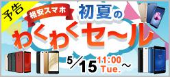 gooSimsellerで格安スマホ初夏のワクワクセール。Huawei nova lite 2、AQUOS sense lite、MR05LNなどが最大6000円OFF。5/15 11時~5/28 10時。
