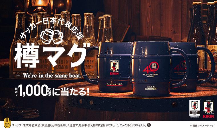 「サッカー日本代表応援 樽マグ」とキリン製品のセットが抽選で1000名に当たる。~6/4 12時。