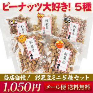 楽天スーパーDEALで売れ筋No1の「ピーナッツ 大好き!彩菓豆 5種セット」が1050円からポイント半額バック。~明日10時。