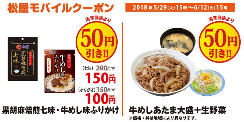 松屋で「ネギたっぷりネギ塩豚カルビ丼」「キムカル丼」が30円-40円引きとなるLINE限定クーポンを配信中。LINE使ってなくても貰えそう。~6/12 15時。