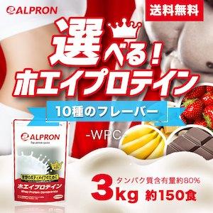 楽天スーパーDEALでアルプロン WPCホエイプロテイン100  3kgが7980円、ポイント50倍で3990円、1kg1330円。~明日10時。