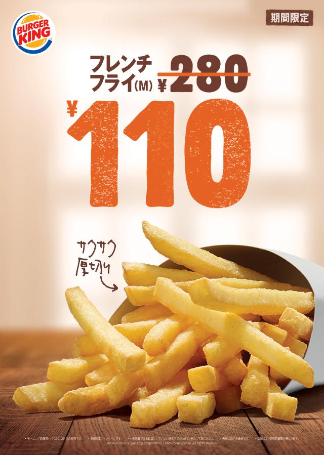 バーガーキングでフレンチフライMが280円⇒140円のセールを開催中。バーガーキングクーポンまとめ。