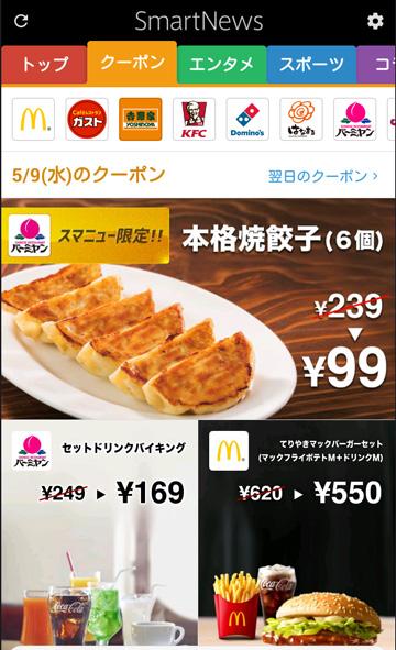 スマートニュースでバーミヤンの本格焼き餃子6個が239円⇒99円となる割引クーポンを配信中。~5/10。