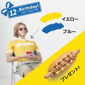 IKEAにイエローとブルーが入った服を来ていくと、もれなくホットドッグが貰える。条件を満たすピカチュウTシャツは1440円で販売中。5/3~5/6。