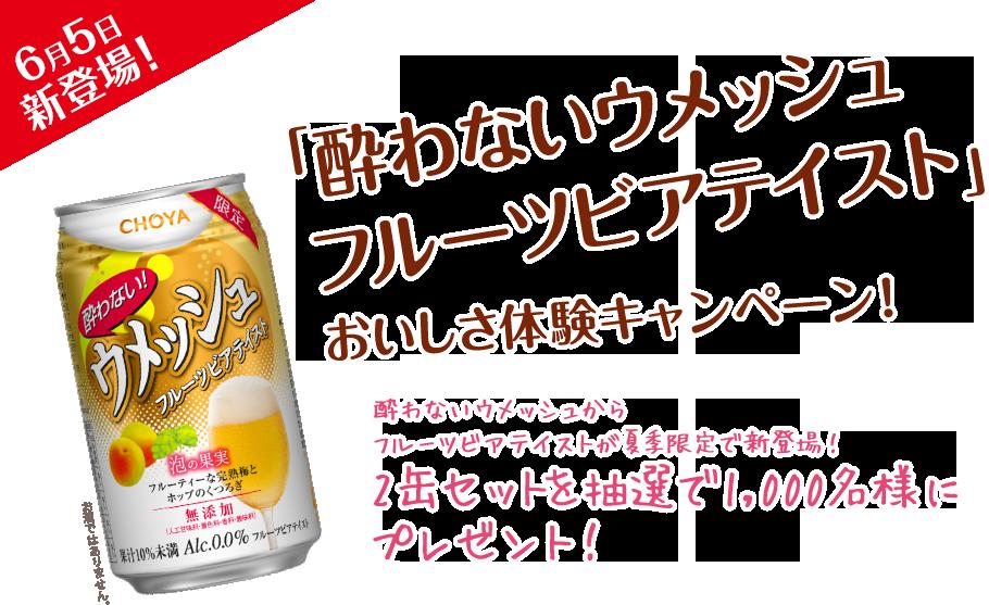 チョーヤの「酔わないウメッシュ フルーツビアテイスト」2缶セットが抽選で1000名に当たる。~5/29 12時。