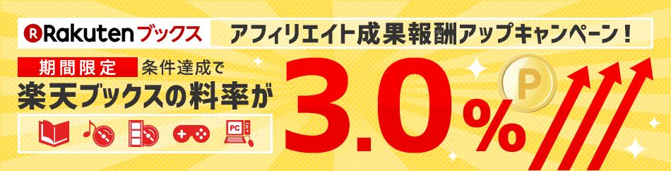 楽天ブックスのアフィリエイトの料率が2%⇒3%に増加中。~7/31。