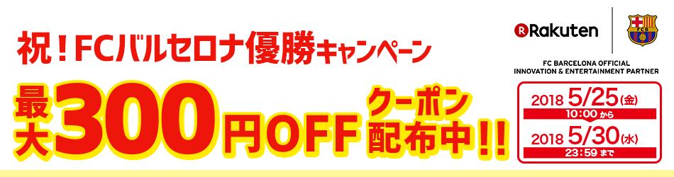 楽天ブックスでFCバルセロナ優勝記念で100円~300円OFFクーポンを配信中。~5/30。