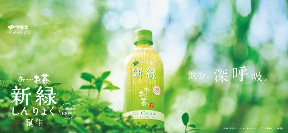 ニューデイズで伊藤園「お~いお茶 新緑」が抽選1万名にその場で当たる。〜5/14。
