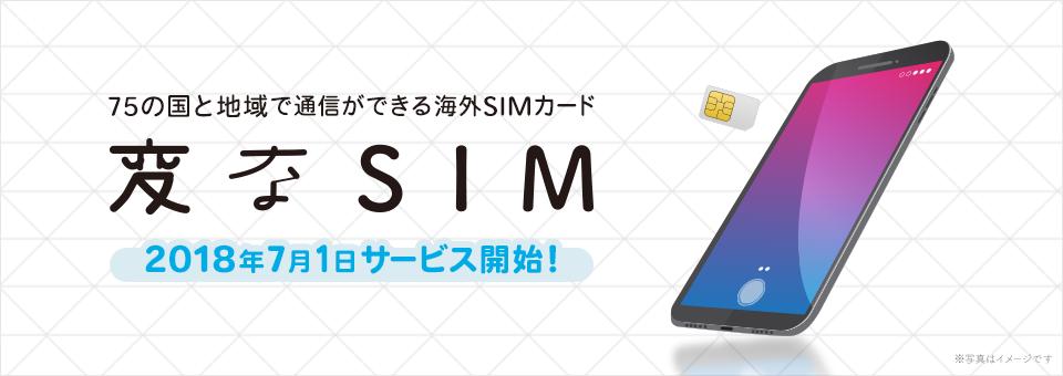 【半額】HISモバイルが「変なSIMカード」を発売へ。海外1日200MBまで500円で使えるローミングSIMサービス。7/1~。