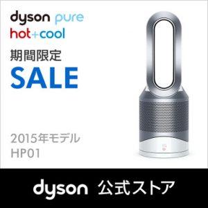 楽天で冷暖房兼用のダイソン Dyson Pure Hot+Cool HP01 WS 空気清浄機能付ファンヒーター 空気清浄機が51640円、ポイント20倍。