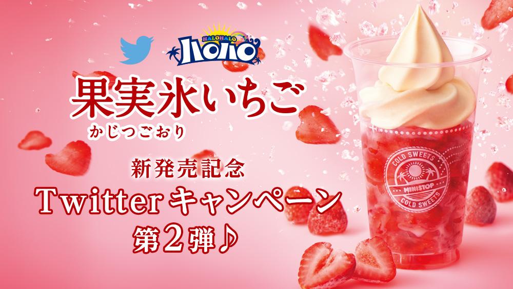 ミニストップでハロハロ果実氷いちご 新発売記念キャンペーンで無料クーポンまたは50円引きクーポンが30500名にその場で当たる。~5/14。
