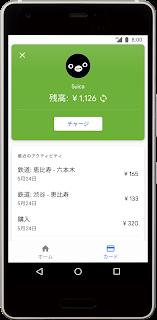 Google PayがSuicaに対応へ。View以外でもクレジットカードチャージが無料化へ。WAONも追加。5/24~。