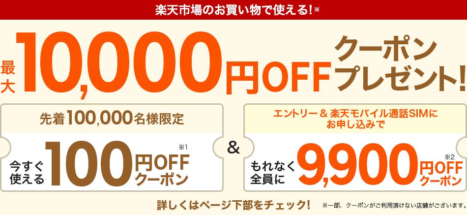【謎】楽天で先着10万名に100円以上で100円引きクーポンを配信中。楽天モバイル申込みで9900円OFFクーポンも配信中。~5/28。