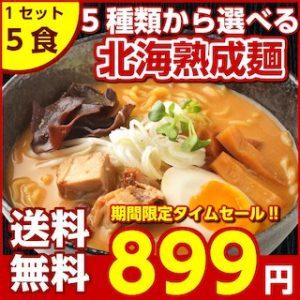 楽天で北海熟成麺5食セットが899円送料無料。