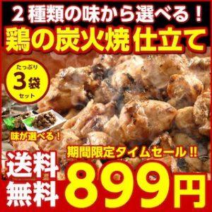 楽天で北海道産直グルメで北海道産鶏肉100%使用の本格鶏の炭火焼き仕立て3袋が899円送料無料。