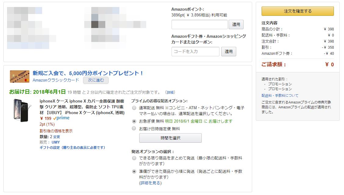 アマゾンでiPhoneX TPUケースが2個で40円送料無料。実際に発送されるかは不明。