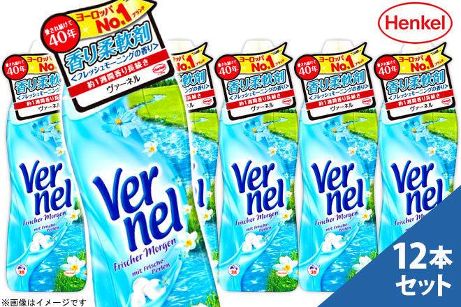 くまポンでHenkelが生み出したヨーロッパNo,1の柔軟剤「Vernel(ヴァーネル) フレッシュモーニング1000ml×12本セット」が8616円⇒3600円。