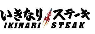 いきなり!ステーキ楽天市場店がオープンセールを開催中。5/21~5/25。