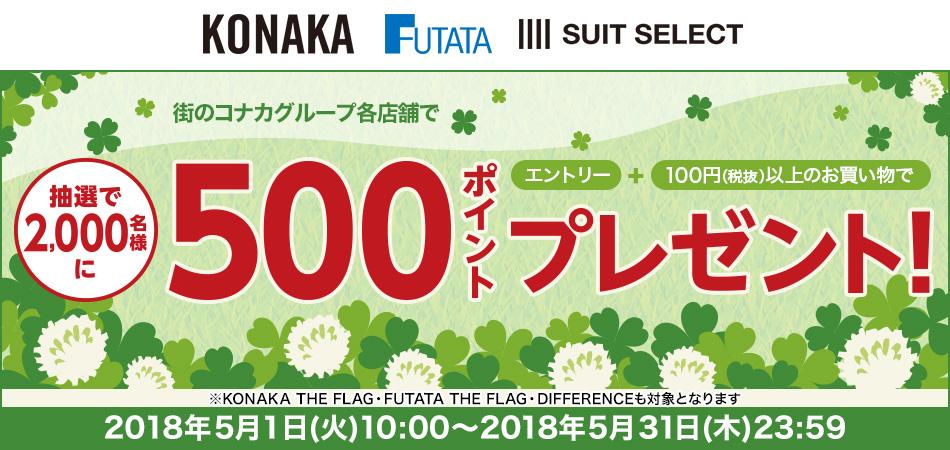 楽天ポイントカードをコナカ、フタタ、スーツセレクトで提示すると抽選で2000名に500ポイントが当たる。~5/31。