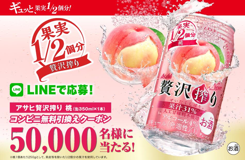 アサヒのLINEで「アサヒ贅沢搾り 桃」が抽選で7万名に当たる。~6/4。