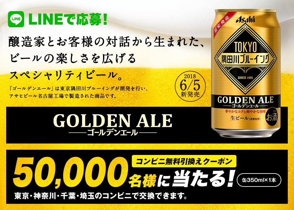 アサヒのLINEで『TOKYO隅田川ブルーイング ゴールデンエール』が抽選で5万名に当たる。関東のみでコンビニで引き換え可能。~5/27。