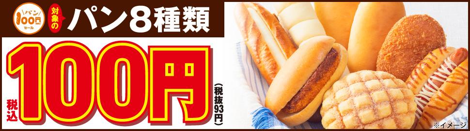 セブンイレブンでパン8種類が100円セール。