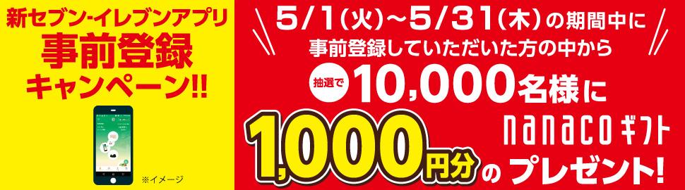 セブンイレブンでアプリをインストールするともれなく100円分のnanacoギフト、抽選で10000名に1000円分が当たる。~5/31