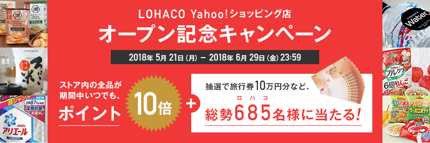 【先着】楽天でほぼ全ショップ4万店舗で使える100円~300円引きクーポンを配信中。