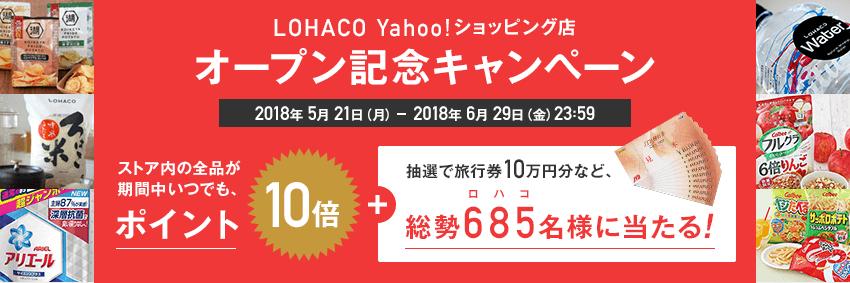 LOHACOのYahoo!ショッピングオープン記念でポイント10倍~20倍。PS4、3DSLL、ファーウェイタブレット、ノートPC、液晶ディスプレイ、ダイソンなども対象。