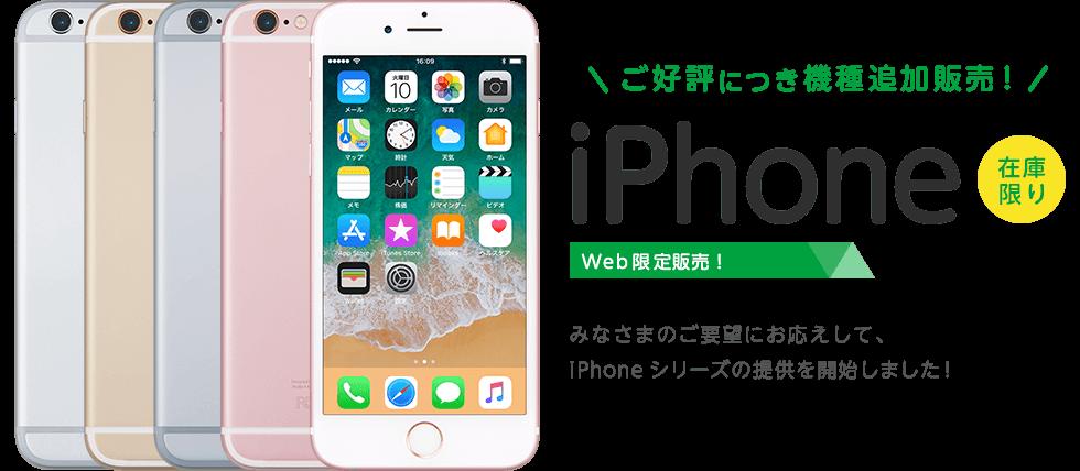 mineoが北米版iPhone 6s 16GBのメーカー認定整備済品を49800円で取扱い開始へ。