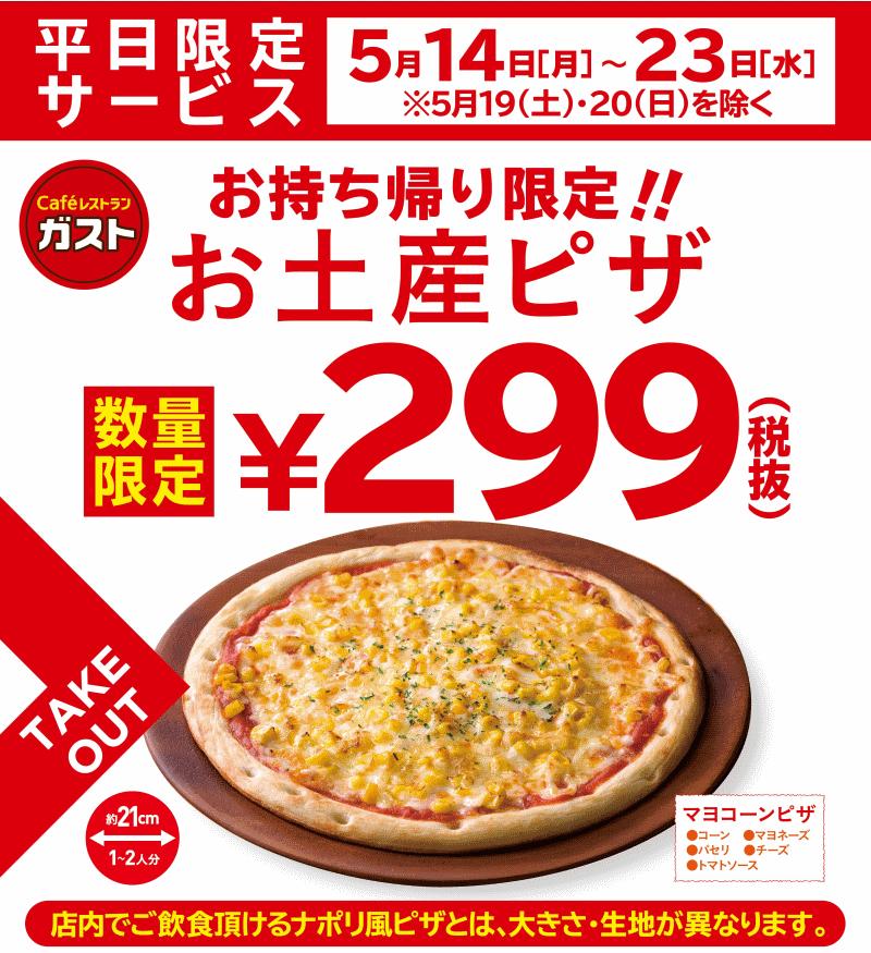 ガストでお土産ピザが299円。トッピングが捗るな。5/14~5/23。