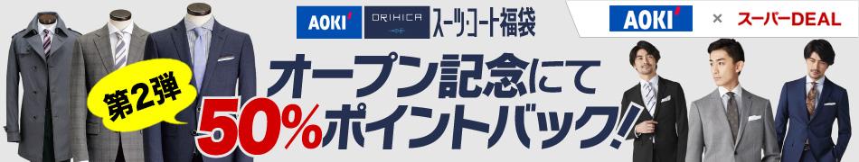 楽天スーパーDEALでAOKI、オリヒカが開店記念。スーツ、コート福袋がポイント50%バックにてセール中。