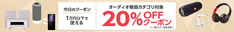 Yahoo!ショッピングで1万円以下で使えるオーディオ機器、スピーカーやイヤホン、ラジオ、アンプ20%OFFクーポンを配布中。本日限定。