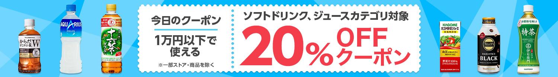 Yahoo!ショッピングで1万円以下で使えるソフトドリンク、ジュースの10%OFFクーポンを配布中。本日限定。クリスタルガイザー、ウィルキンソンなどの炭酸水も対象。