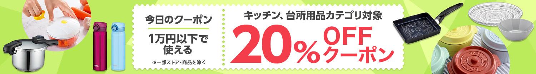 Yahoo!ショッピングで1万円以下で使えるキッチン、台所用品20%OFFクーポンを配布中。本日限定。
